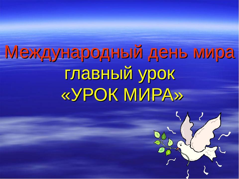 Международный день мира главный урок «УРОК МИРА»