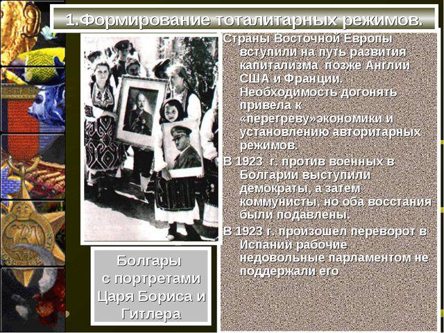 1.Формирование тоталитарных режимов. Страны Восточной Европы вступили на путь...