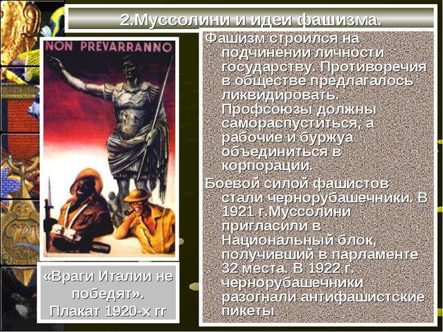 2.Муссолини и идеи фашизма. Фашизм строился на подчинении личности государств...