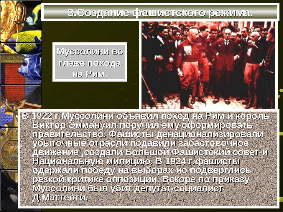 3.Создание фашистского режима. В 1922 г.Муссолини объявил поход на Рим и коро...