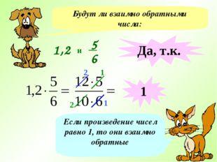 Будут ли взаимно обратными числа: Если произведение чисел равно 1, то они вза