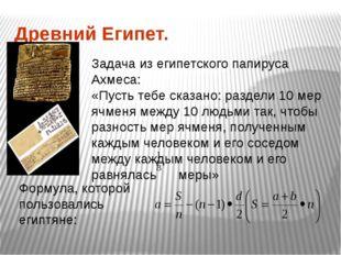 Древний Египет. Формула, которой пользовались египтяне: Задача из египетского