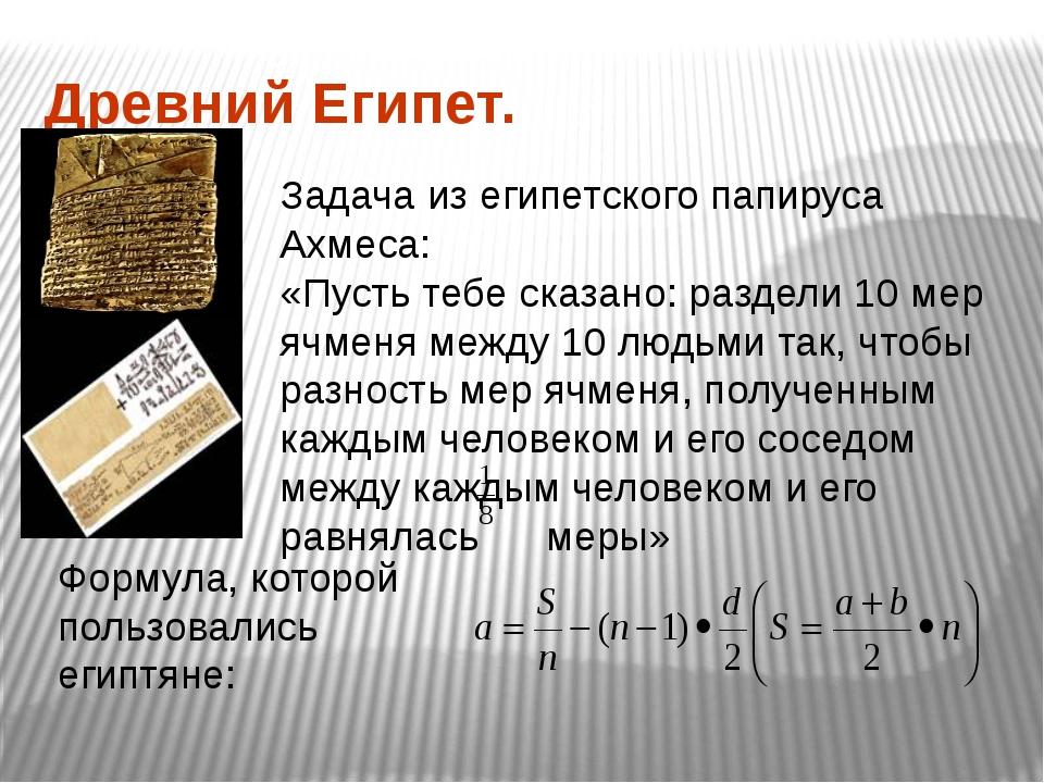 Древний Египет. Формула, которой пользовались египтяне: Задача из египетского...