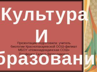 Презентацию подготовила: учитель биологии Краснопахаревской ООШ-филиал МБОУ