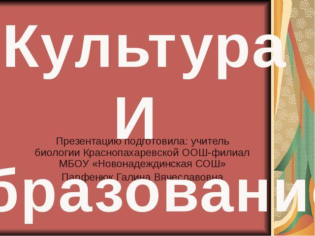 Презентацию подготовила: учитель биологии Краснопахаревской ООШ-филиал МБОУ...