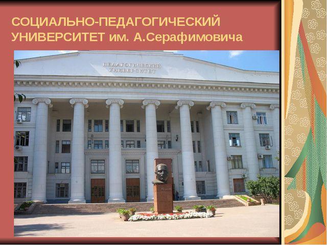 СОЦИАЛЬНО-ПЕДАГОГИЧЕСКИЙ УНИВЕРСИТЕТ им. А.Серафимовича