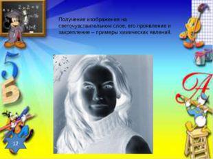 Получение изображения на светочувствительном слое, его проявление и закреплен