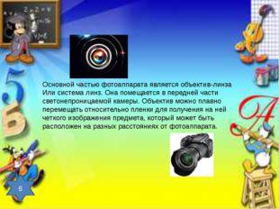 Основной частью фотоаппарата является объектив-линза Или система линз. Она по