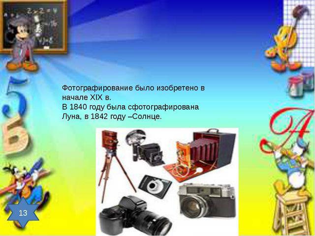 Фотографирование было изобретено в начале XIX в. В 1840 году была сфотографир...