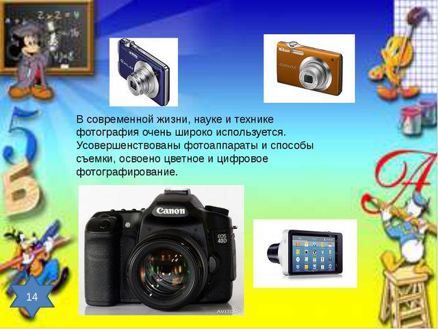 В современной жизни, науке и технике фотография очень широко используется. Ус...