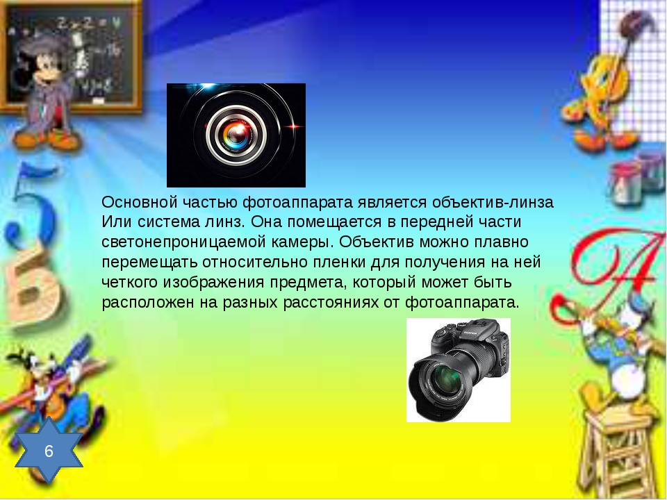 Основной частью фотоаппарата является объектив-линза Или система линз. Она по...