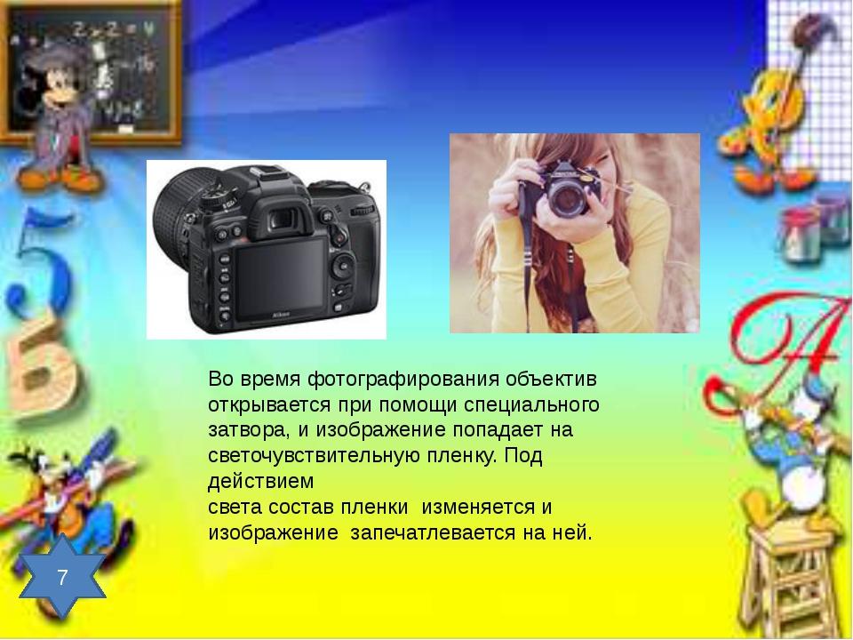 Во время фотографирования объектив открывается при помощи специального затвор...