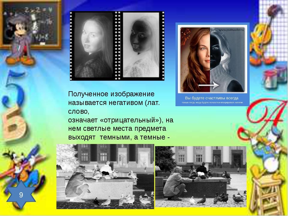 Полученное изображение называется негативом (лат. слово, означает «отрицатель...