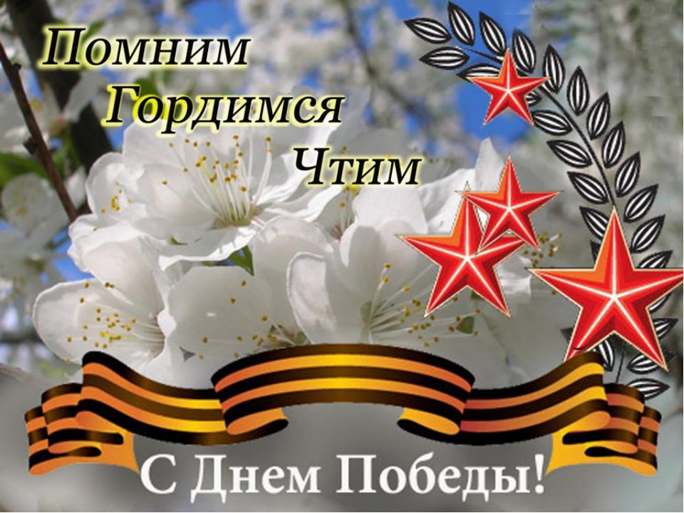 Картинки открытки фото с днем победы