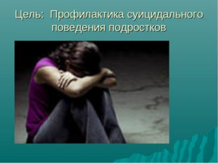 Цель: Профилактика суицидального поведения подростков