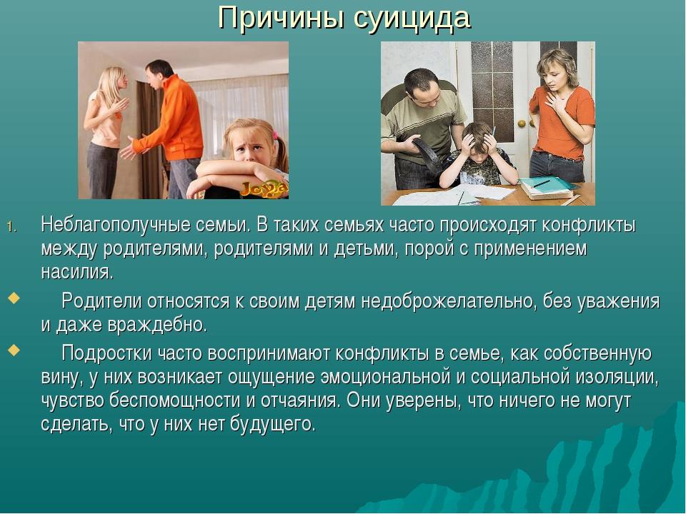 Причины суицида Неблагополучные семьи. В таких семьях часто происходят конфли...