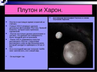 Плутон и Харон. Плутон в настоящее время планетой не считают, Ученые НАСА вп