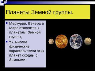 Планеты Земной группы. Меркурий, Венера и Марс относятся к планетам Земной гр