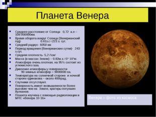 Планета Венера Среднее расстояние от Солнца- 0,72 а.е – 108 000000км. Время