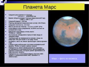 Планета Марс Среднее расстояние от Солнца- 1,52 а.е = 228000000 км. Время об