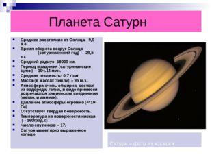 Планета Сатурн Среднее расстояние от Солнца- 9,5 а.е Время оборота вокруг Со