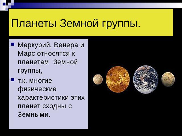 Планеты Земной группы. Меркурий, Венера и Марс относятся к планетам Земной гр...