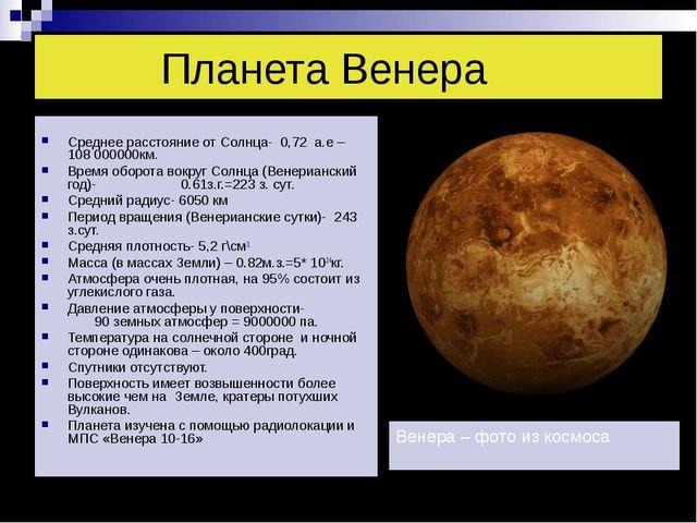 Планета Венера Среднее расстояние от Солнца- 0,72 а.е – 108 000000км. Время...