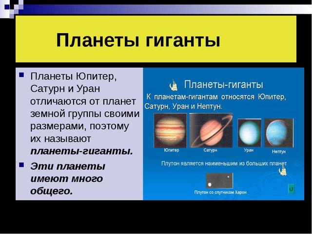 Планеты гиганты Планеты Юпитер, Сатурн и Уран отличаются от планет земной гр...