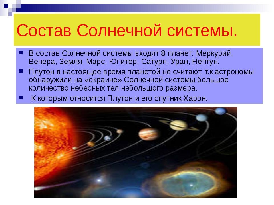 Состав Солнечной системы. В состав Солнечной системы входят 8 планет: Меркури...