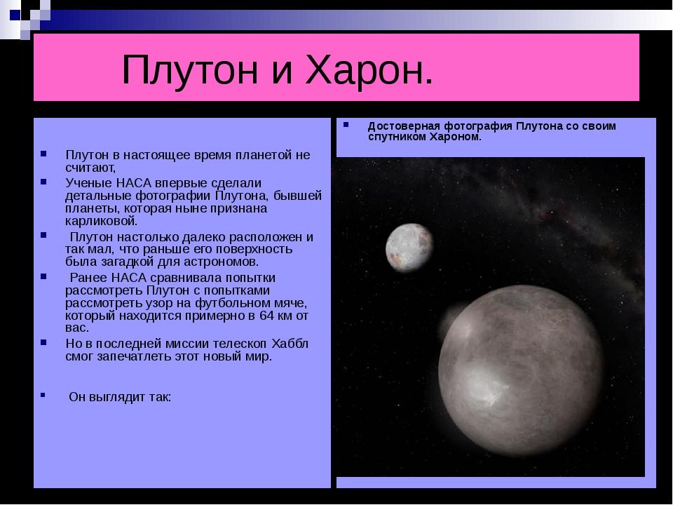 Плутон и Харон. Плутон в настоящее время планетой не считают, Ученые НАСА вп...