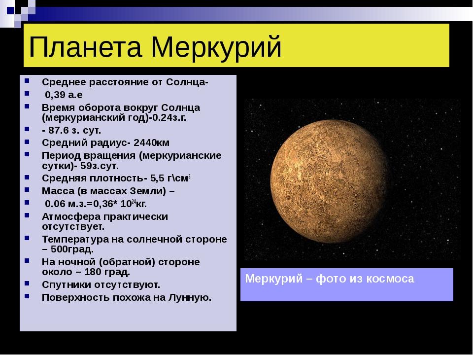 Планета Меркурий Среднее расстояние от Солнца- 0,39 а.е Время оборота вокруг...