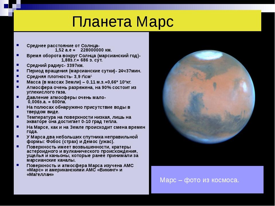 Планета Марс Среднее расстояние от Солнца- 1,52 а.е = 228000000 км. Время об...