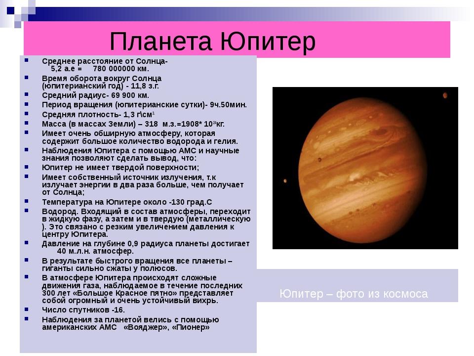 Планета Юпитер Среднее расстояние от Солнца- 5,2 а.е = 780 000000 км. Время...