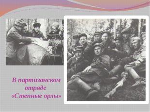 В партизанском отряде «Степные орлы»