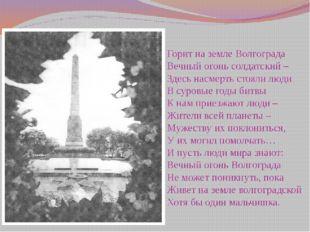 Горит на земле Волгограда Вечный огонь солдатский – Здесь насмерть стояли люд