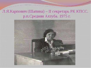 Л.Я.Карпович (Шапина) – II секретарь РК КПСС. р.п.Средняя Ахтуба. 1975 г.