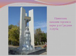Памятник павшим героям в парке р.п.Средняя Ахтуба