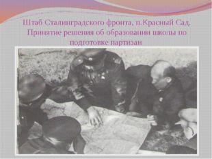 Штаб Сталинградского фронта, п.Красный Сад. Принятие решения об образовании ш