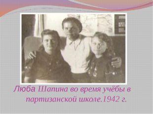 Люба Шапина во время учёбы в партизанской школе.1942 г.