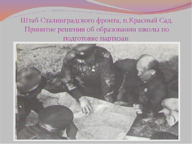 Штаб Сталинградского фронта, п.Красный Сад. Принятие решения об образовании ш...