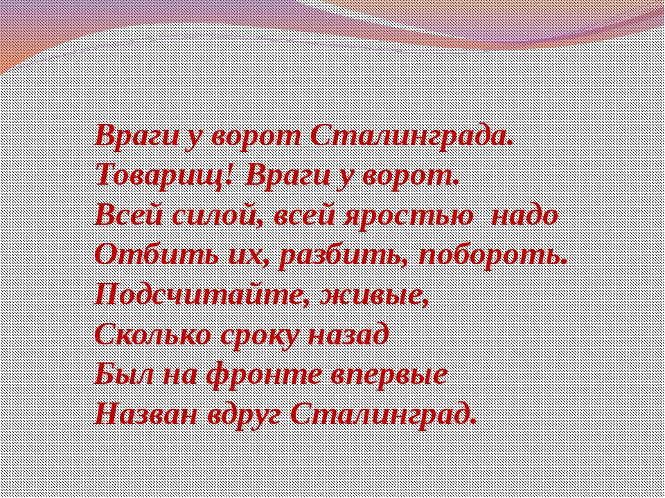 Враги у ворот Сталинграда. Товарищ! Враги у ворот. Всей силой, всей яростью н...