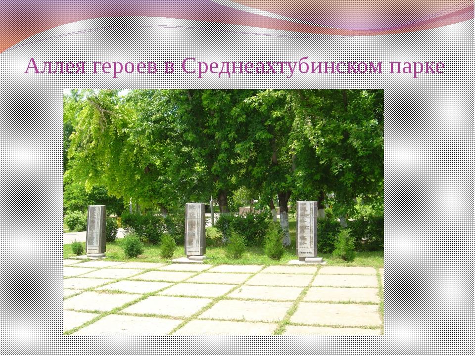 Аллея героев в Среднеахтубинском парке