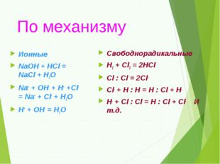 По механизму Ионные NaOH + HCl = NaCl + H2O Na+ + OH- + H+ +Cl- = Na+ + Cl- +