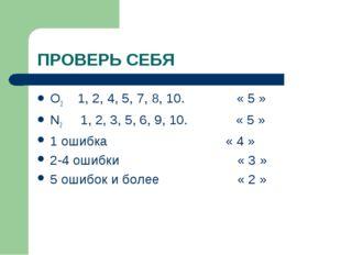 ПРОВЕРЬ СЕБЯ O2 1, 2, 4, 5, 7, 8, 10. « 5 » N2 1, 2, 3, 5, 6, 9, 10. « 5 » 1
