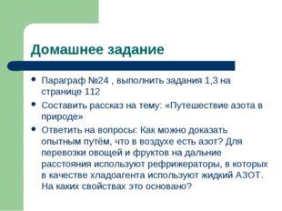 Домашнее задание Параграф №24 , выполнить задания 1,3 на странице 112 Состави