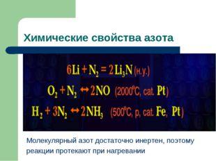 Химические свойства азота Молекулярный азот достаточно инертен, поэтому реакц