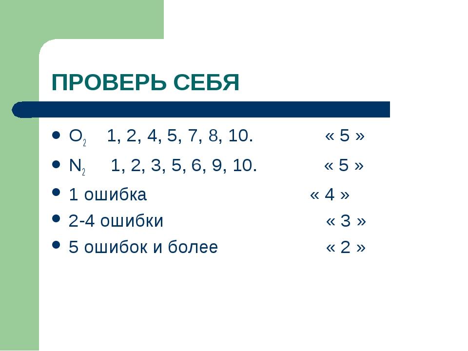 ПРОВЕРЬ СЕБЯ O2 1, 2, 4, 5, 7, 8, 10. « 5 » N2 1, 2, 3, 5, 6, 9, 10. « 5 » 1...