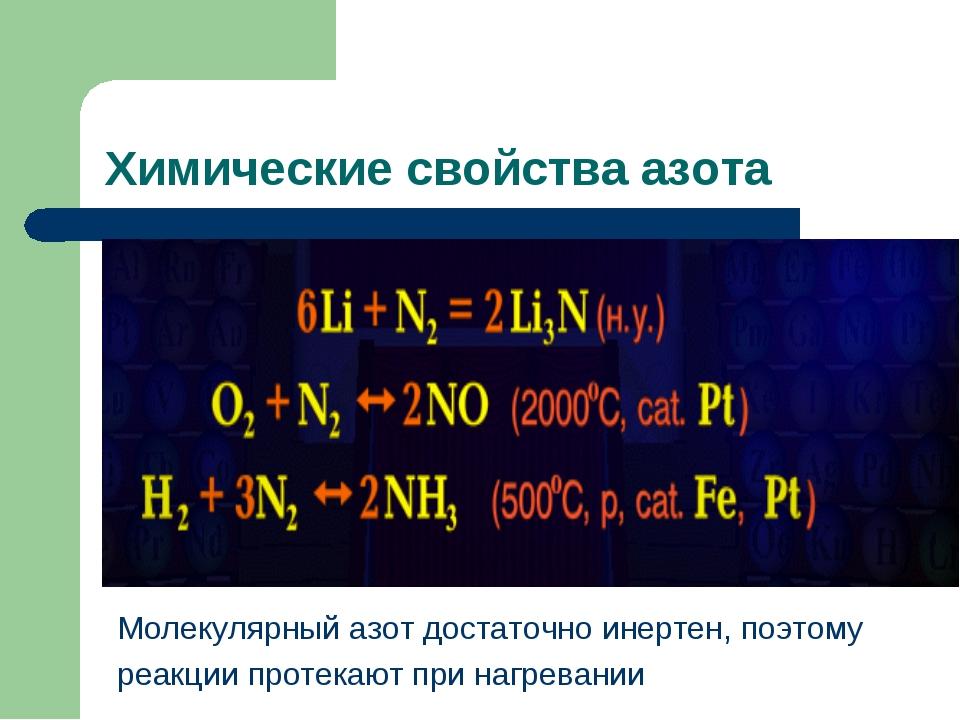 Химические свойства азота Молекулярный азот достаточно инертен, поэтому реакц...