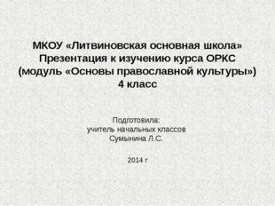 МКОУ «Литвиновская основная школа» Презентация к изучению курса ОРКС (модуль