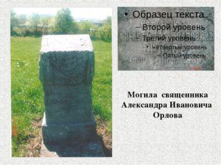 Могила священника Александра Ивановича Орлова